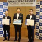 神奈川県警がアサヒ飲料と地域安全協定結ぶ