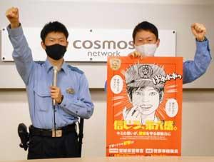 愛媛県四国中央署のリクルーターがテレビで採用試験を広報