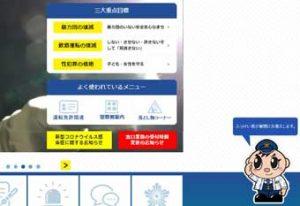 福岡県警のホームページで「AIチャットボット」を導入