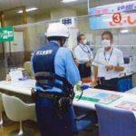 埼玉県西入間署が信金と強盗模擬訓練
