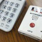 宮城県警が特殊詐欺電話撃退装置の購入費を半額補助