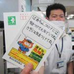 愛知県熱田署で小学生が祖父母に送る詐欺被害防止はがきを企画