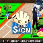 埼玉県警がYouTubeで歩行者保護の啓発動画を公開