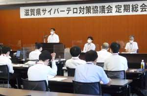 滋賀県警で県サイバーテロ対策協議会の定期総会開く