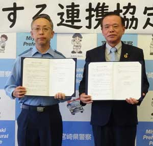 宮崎県警で高齢者の交通安全協定を締結