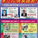 長崎県対馬南署で対馬市出身の先輩が載る採用ポスター製作