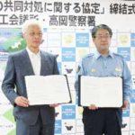 富山県高岡署が商工会議所がサイバー犯罪の対処協定結ぶ