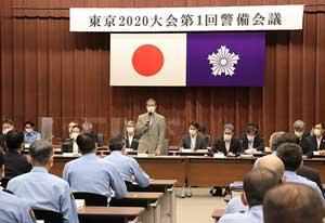 警視庁で「東京2020大会第1回警備会議」開催