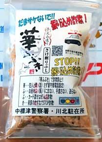 釧路方面中標津署が「さけ削りぶし」に詐欺被害防止の注意文を掲載