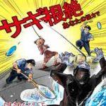 愛知県警が特殊詐欺捜査の協力に報奨金制度を開始