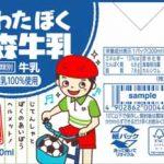 埼玉県警が学校給食の牛乳パックに自転車ヘルメット着用の広報イラスト掲載