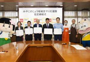 宮崎県都城署が移動販売会社と地域見守りの協定結ぶ