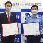埼玉県川口署が第一生命保険と地域安全の協定結ぶ