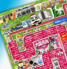 大阪府警が中堺署の誕生を記念して人生ゲームを製作
