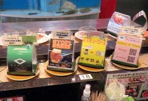 愛知県愛知署で回転すしレーンを使った広報啓発活動