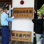 長野県軽井沢署が夏季の臨時警備派出所を開設