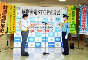 宮崎県警では「横断歩道STOP宣言式」を実施