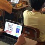 愛知県警がサイバー犯罪被害防止の児童向けウェブコンテンツ制作