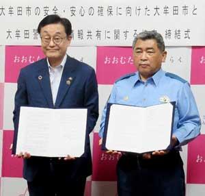福岡県大牟田署と大牟田市が災害時の情報共有に関する協定を結ぶ