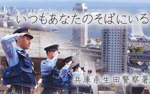兵庫県生田署が自署のPR動画をYouTubeで配信