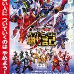 神奈川県警で「スーパーヒーロー戦記」の防犯ポスターを作製