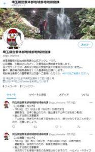 埼玉県警がツイッターで山岳遭難・水難防止の情報発信を開始