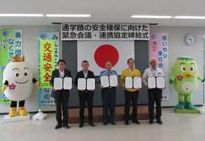 岡山県美咲署が運送事業者や教育委員会等と通学路の安全確保協定結ぶ