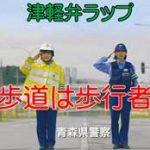 青森県警が歩行者優先を呼び掛ける津軽弁ラップ動画を制作