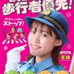 青森県警がりんご娘・王林さんをポスターモデルに起用