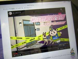 京都府警で「オンラインキッズポリス2021」を開催
