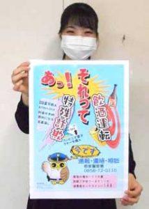 鳥取県郡家署で署マスコット活用の防犯・飲酒運転防止ポスター作製
