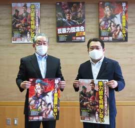 神奈川県警がゲーム会社と暴排ポスターを製作