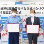 札幌方面の3署がハイヤー協会と飲酒運転根絶の協定を締結