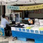 三重県警が商業施設で採用募集の広報イベント開催