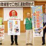 富山県警で令和3年度の特殊詐欺被害ゼロ地区運動を開始