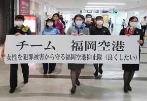 福岡県福岡空港署で女性の犯罪被害抑止隊を結成