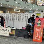 大阪府堺署が製菓会社や高校生と協力して広報啓発イベントを開催