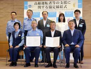 神奈川県警が神奈川トヨタ自動車と高齢運転者等の支援協定結ぶ