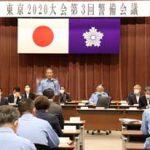 警視庁で「東京2020大会第3回警備会議」を開催