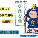兵庫県生田署のオリジナルキャラクター「いくたん」誕生