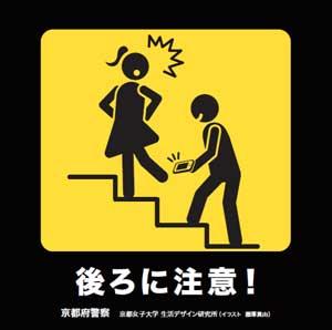 京都府警で盗撮注意のピクトグラムステッカーを掲示