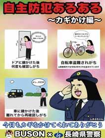 長崎県警が「しきぶちゃん」を県警防犯あるある大使に委嘱