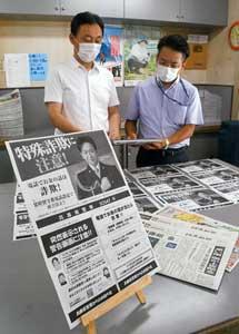 兵庫県警が新聞折り込みチラシで詐欺被害防止を啓発