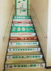 埼玉県大宮東署で庁舎内階段活用の情報発信を開始