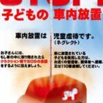 長野県警が児童の車内放置防止啓発チラシを作成