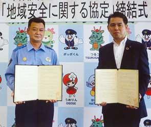 埼玉県西入間署が第一生命と地域安全の協定結ぶ