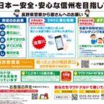 長野県警がマクドナルドと子供の犯罪被害防止の取組み開始