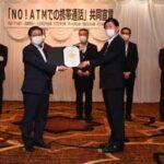 埼玉県警が6金融機関とATMでの携帯電話使用自粛の共同宣言