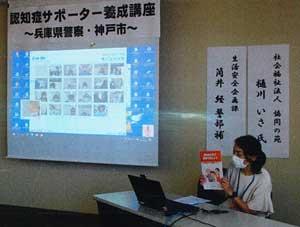 兵庫県警の認知症サポーター養成講座を15署員が受講