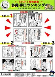 愛知県警で特殊詐欺手口ランキングを4コマ漫画で紹介
